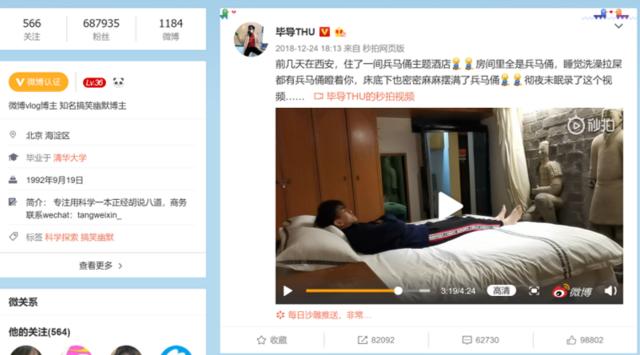 「微博(Weibo)」にアップされた毕导の動画