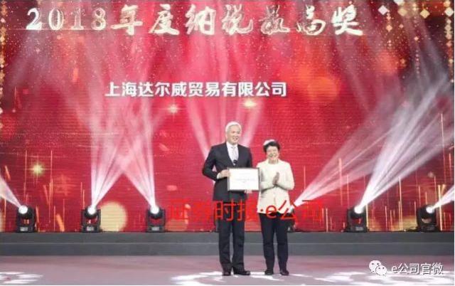 2018年度の上海市青浦区「納税最高賞」を受賞した林瑞陽