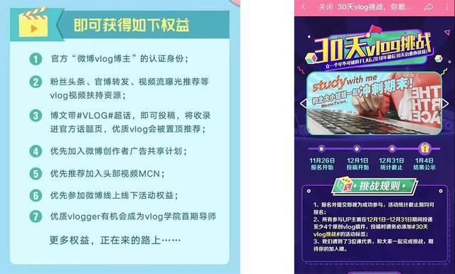 「微博(Weibo)」と「哔哩哔哩(bilibili)...