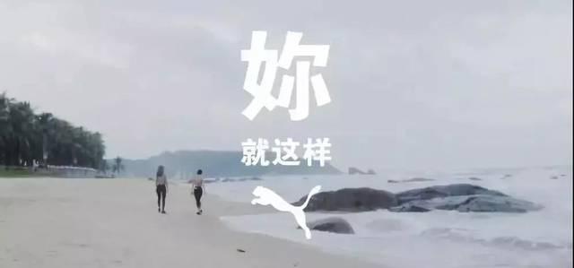 PUMA×人気動画ブロガー・@你好_竹子の動画ブログ広告