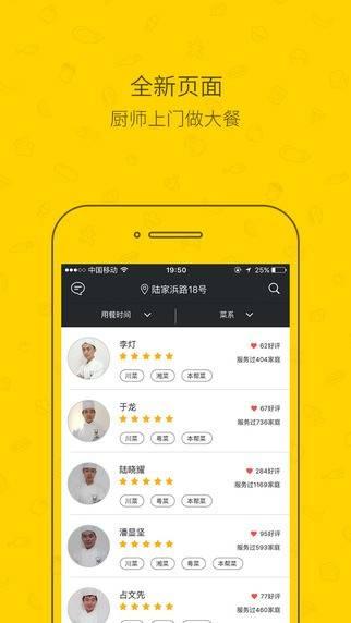 調理師派遣アプリ。評価や得意なジャンルから調理師を選べる。