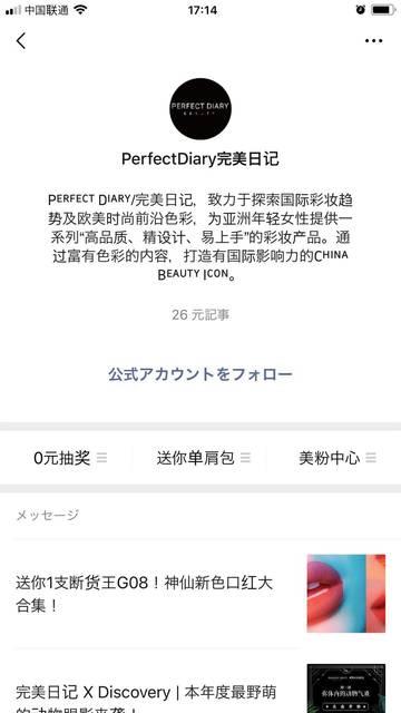 完美日記の「微信(WeChat)」公式アカウント