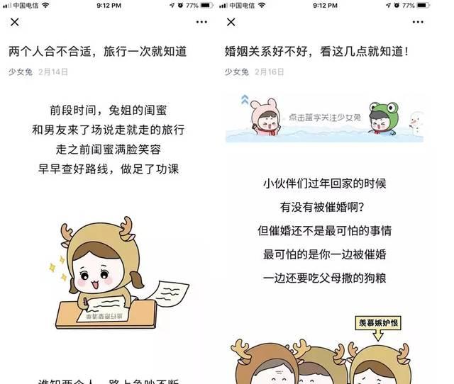 「少女兎」の微信(WeChat)の「購読アカウント(訂...