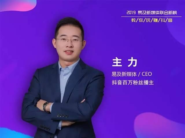 劉主力:易及新媒体CEO、「Tik Tok」フォロワー...