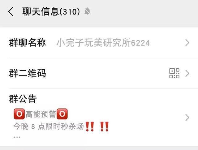 微信(WeChat)のユーザーコミュニティ「完美研究所」