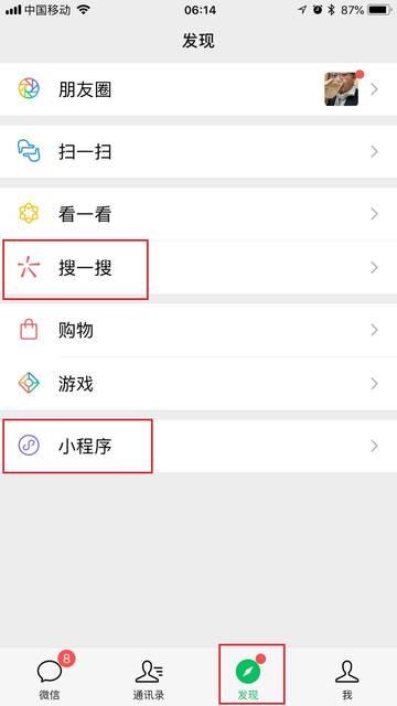 微信(WeChat)のお買い物一元管理機能「好物圏」