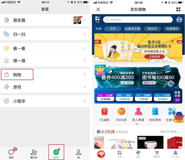 微信(WeChat)のメインメニューの中にあるジンドン...