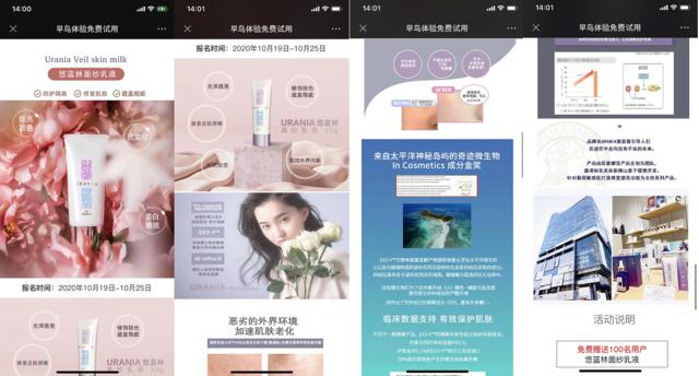 ※WeVoice応募画面(WeChat公式アカウントに...