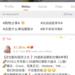 Weibo(微博)公式アカウント: