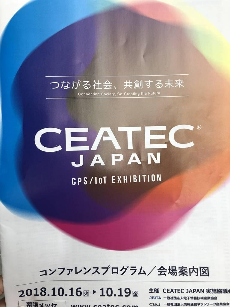 CEATEC2018に行ってきた!