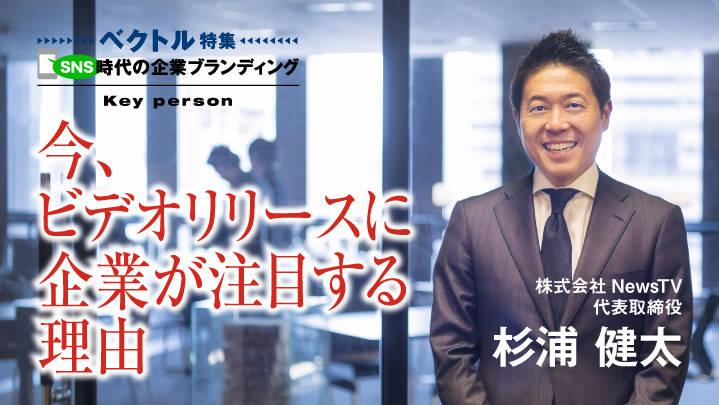 広報blog_SUPER CEOに代表杉浦が登場しました!