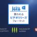 NewsTV、博報堂DYメディアパートナーズ、博報堂DYアウトドア「買われるビデオリリースフォーマット」を開発・提供開始 - ビデオリリース・動画リリース配信|NewsTV