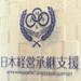 事業承継・M&A支援を行う日本経営承継支援が、後継者問題の更なる解決に向けて第三者割当増資を実施 - ビデオリリース・動画リリース配信|NewsTV