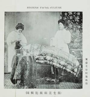 ニッポン化粧ヒストリー 第1回 エステのはじまり〜明治時代のビューティ革命