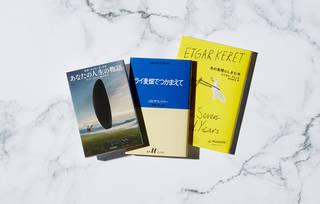 CREATOR'S EYE 第1回「ふいに泣いてしまった小説」