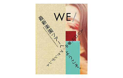ポーラ イノベーティブ・マガジン『WE/』がリニューアル、最新号「あたらしい楽園へようこそ」にコムアイ氏、西加奈子氏、大宮エリー氏ら