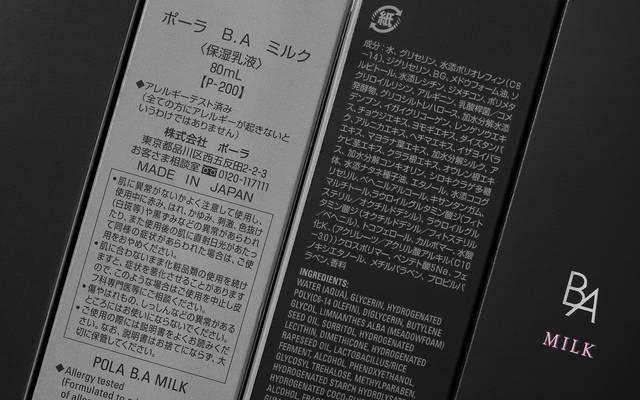 コスメのトリセツ vol.05 ミルクの成分