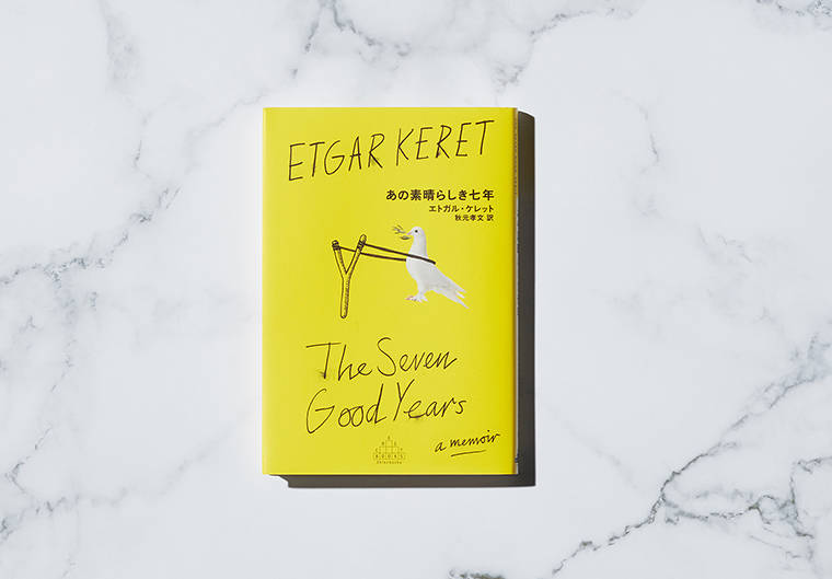 """""""涙を流す""""とは異なる複雑な感情 『あの素晴らしき七年』エトガル・ケレット"""