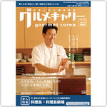 グルメキャリー157号「料理長・料理長候補特集」