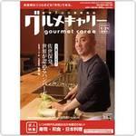 グルメキャリー160号「求人特集:寿司・和食・日本料理」
