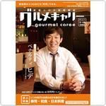 グルメキャリー171号「寿司・和食・日本料理」