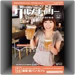 グルメキャリー177号「求人特集:製菓・製パン・カフェ」