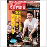 「新しい飲食店開業」11月号独立開業、繁盛店づくりをサポートする月刊情報誌