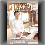 グルメキャリー179号「洋食・西洋料理」