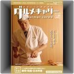 グルメキャリー183号「寿司・和食・日本料理」