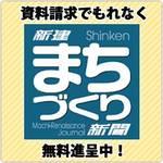 【今なら全員プレゼント】最新FC業界情報紙!