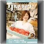 グルメキャリー191号「魚が学べるお店/人材紹介」