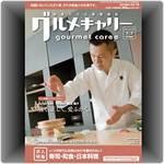 グルメキャリー193号「寿司・和食・日本料理」