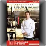 グルメキャリー195号「アルバイト入社歓迎/中華・中国料理」