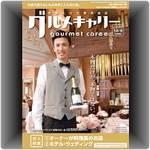 グルメキャリー199号オーナーが料理長のお店/ホテル・ウェディング