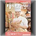 グルメキャリー201号「製菓・製パン・カフェ」