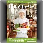 グルメキャリー202号「洋食・西洋料理」