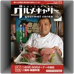 グルメキャリー203号「20代・30代オーナーの会社、焼肉・韓国料理」