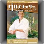 グルメキャリー206号「和食・日本料理/寿司」