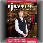 グルメキャリー207号「お酒が学べるお店/アルバイト入社歓迎」