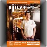 グルメキャリー209号「魚が学べるお店 / ラーメン」