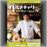 グルメキャリー212号「カフェ / 中華・中国料理」