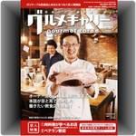 グルメキャリー216号「肉料理が学べるお店/ベテラン歓迎