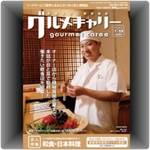 グルメキャリー217号「和食・日本料理」