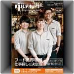 グルメキャリー223号「①オーナーが料理長のお店/②ホテル・ウェディング」