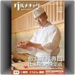 グルメキャリー224号「①寿司/②うどん・蕎麦」