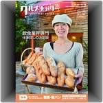 グルメキャリー225号「製菓・製パン」