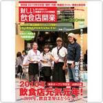 「新しい飲食店開業」12月号独立開業、繁盛店づくりをサポートする月刊情報誌
