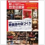 「新しい飲食店開業」1月号独立開業、繁盛店づくりをサポートする月刊情報誌