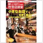 「新しい飲食店開業」2月号 独立開業、繁盛店づくりをサポートする月刊情報誌