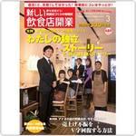 「新しい飲食店開業」3月号 独立開業、繁盛店づくりをサポートする月刊情報誌